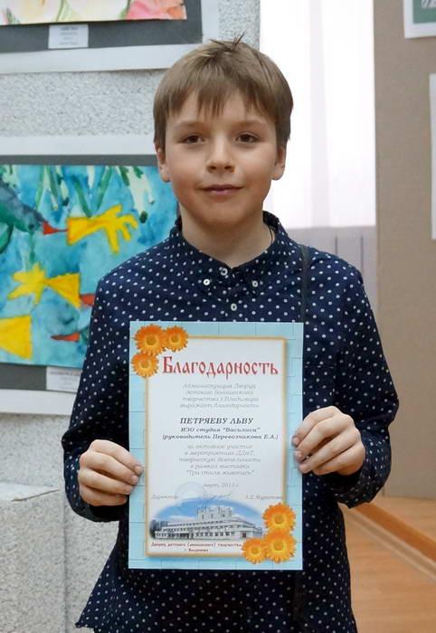 Петряев Лев