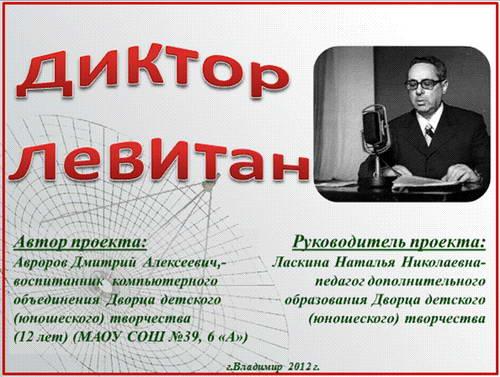 """Титульный слайд презентации """"Диктор Левитан"""""""